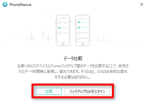 iTunes/iCloudからiPhoneのMMSメッセージを復元する Step 3
