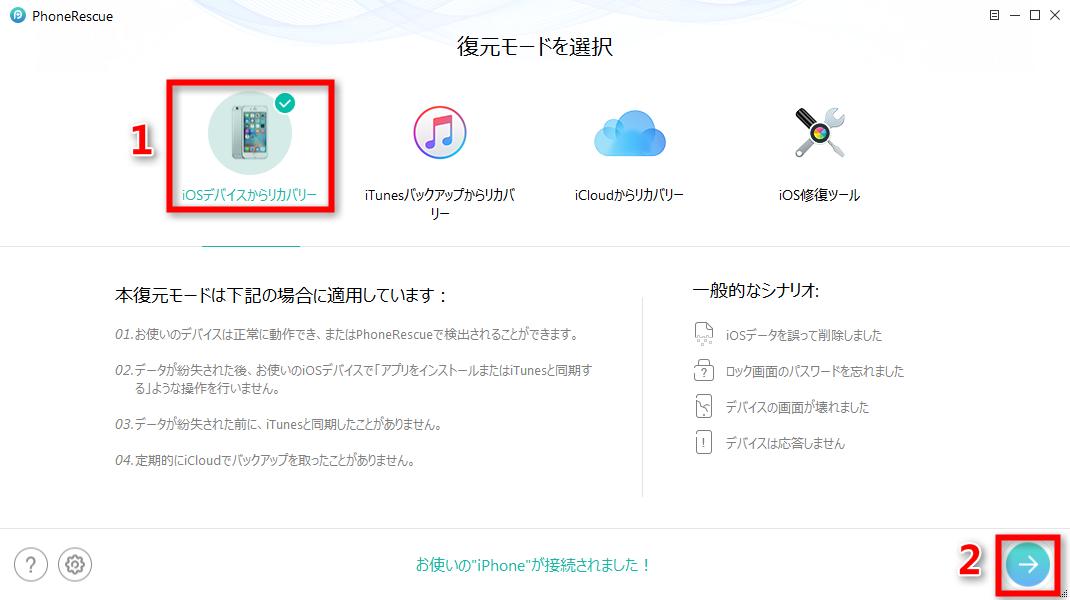 iPhone本体からMMSを復元する Step 1