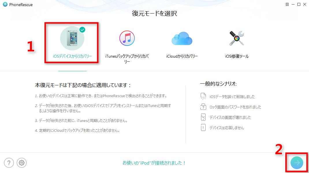 iPad/iPodからメモを復元する方法