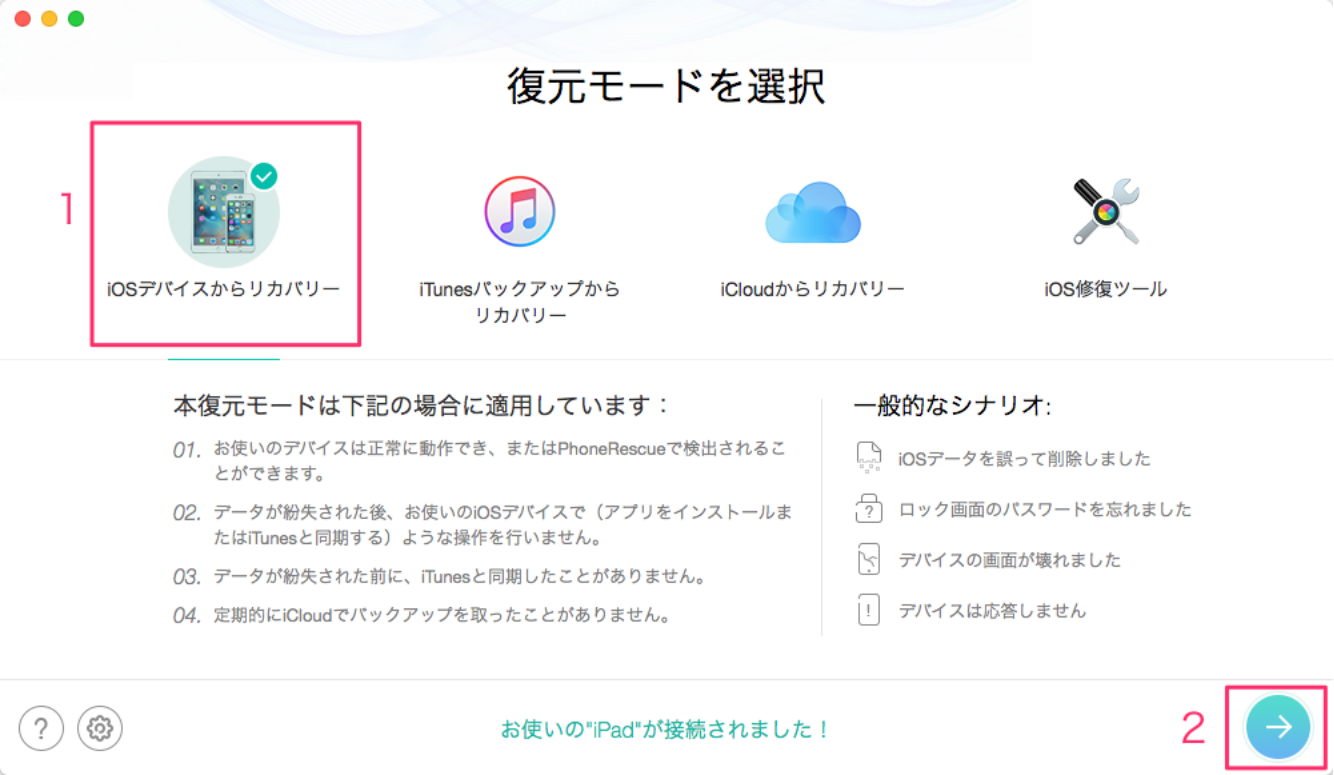 iPad/iPodからメモを復元する方法-ステップ1
