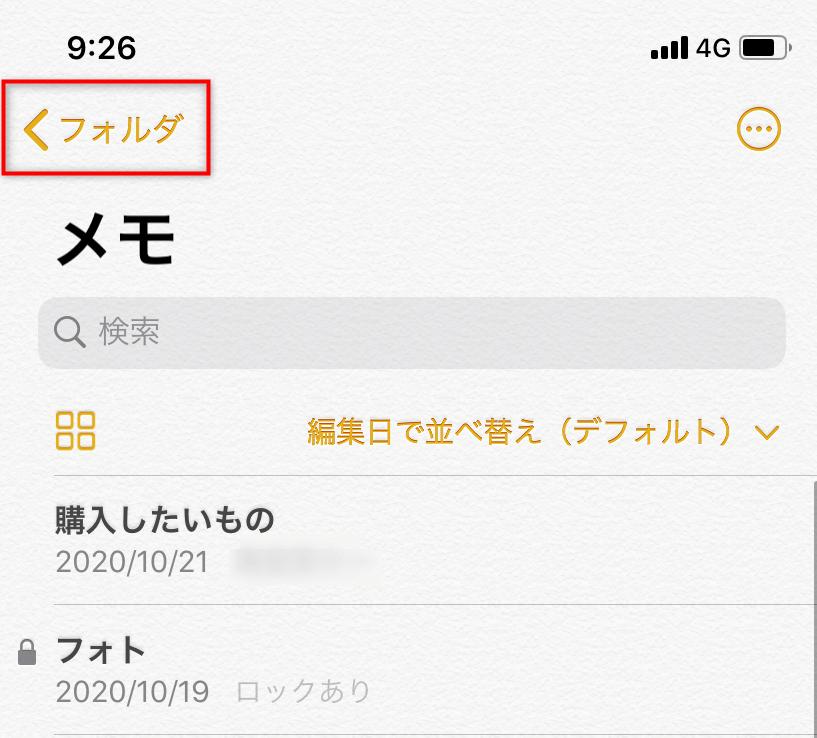 iPhone本体からメモ帳復元する(iCloudから)