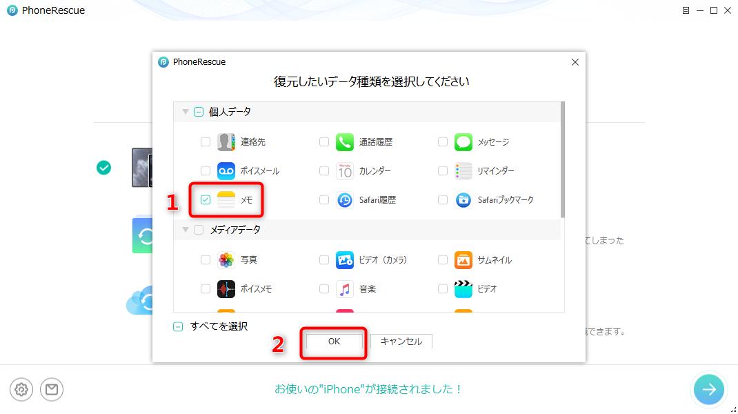iPhone 11/11 Pro(Max)/XS/XR/X/8/7のメモを復元する方法
