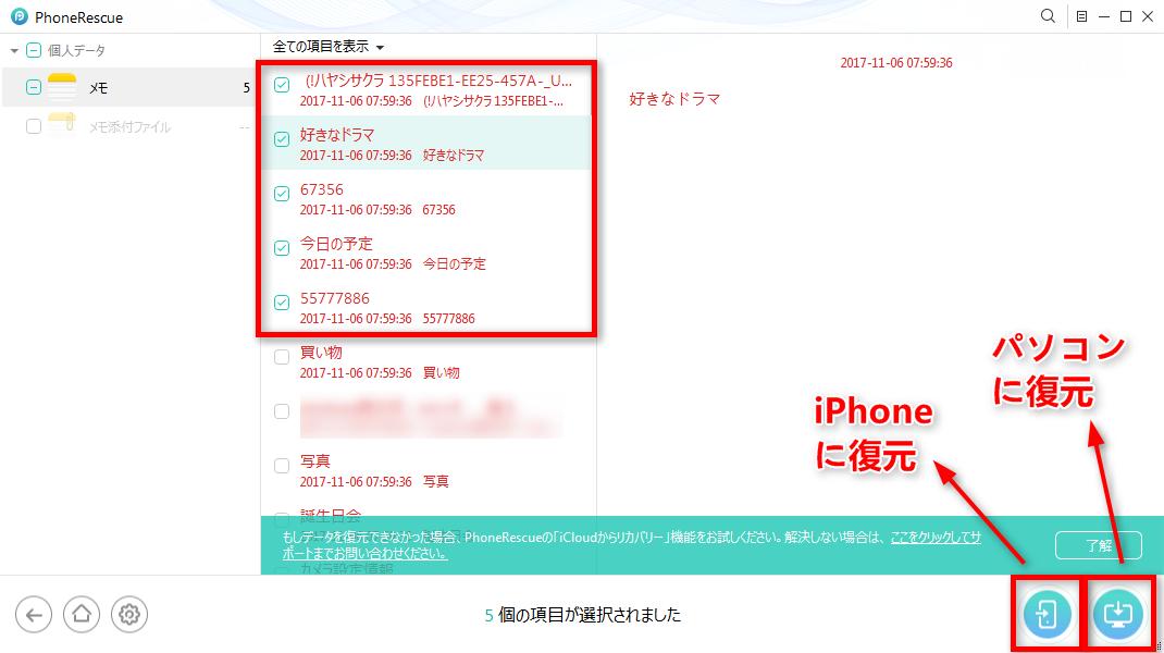 iPhone 5上の削除されたメモを復元する方法
