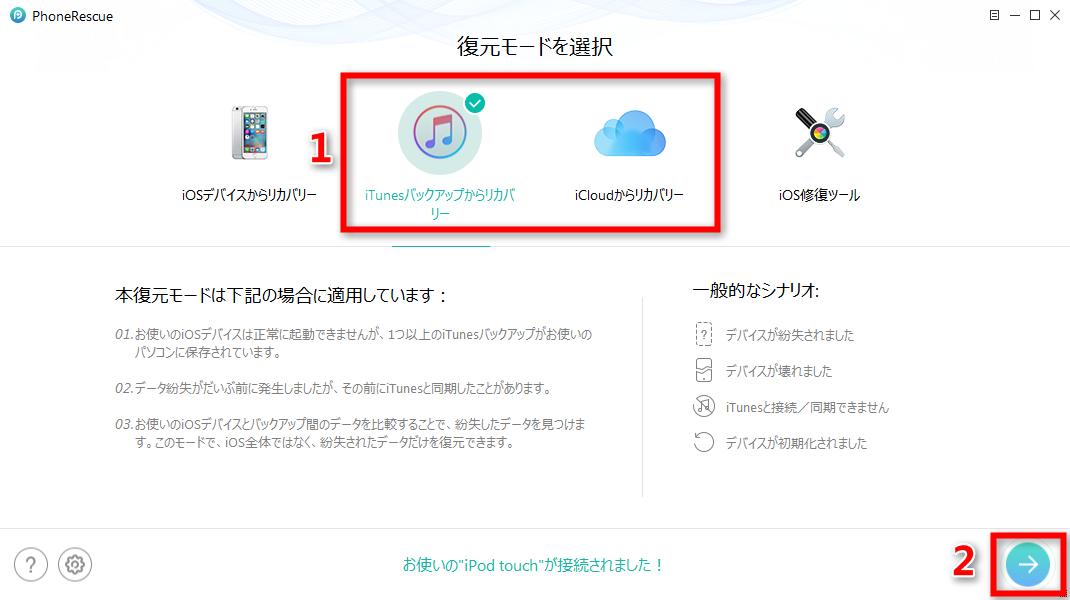 ステップ1 iPod touchのバックアップに入る