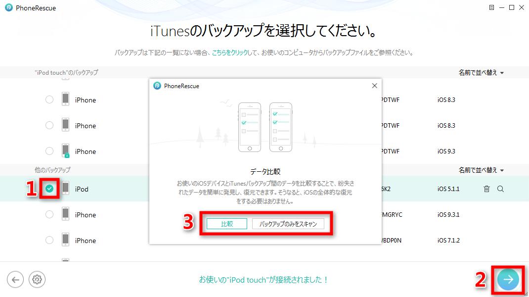 ステップ2 iPod touchのバックアップを選択する