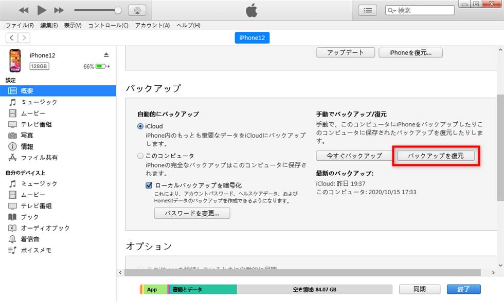 iTunesバックアップからリマインダーを復元する 2