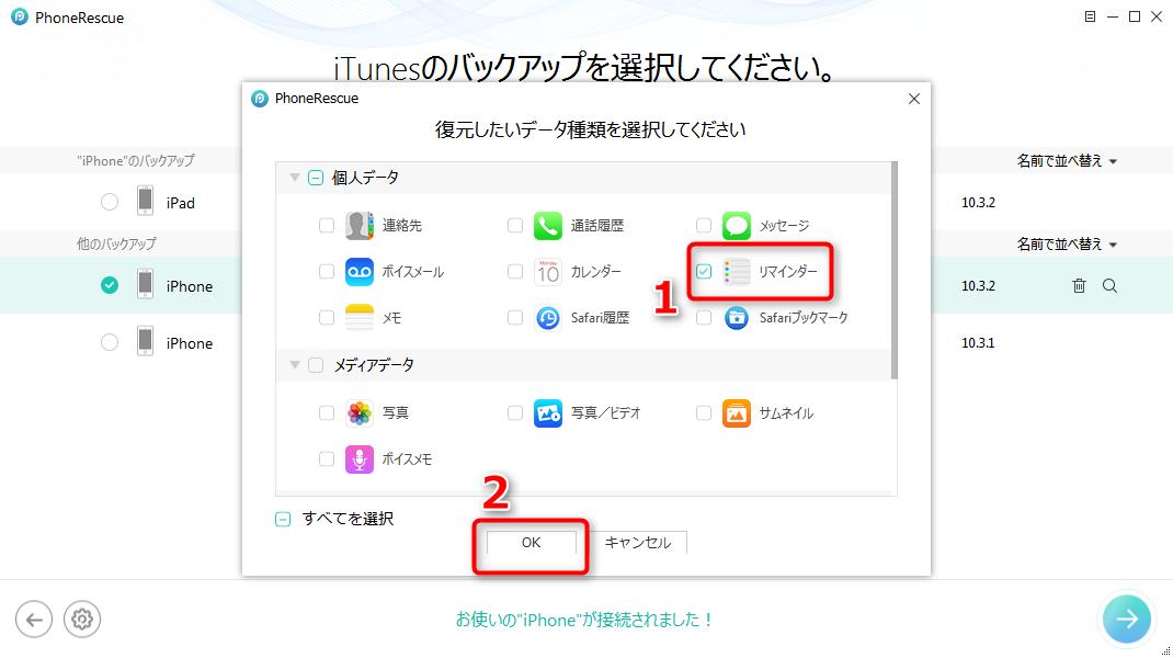 iTunesからiPhoneのリマインダーだけを復元する方法 3