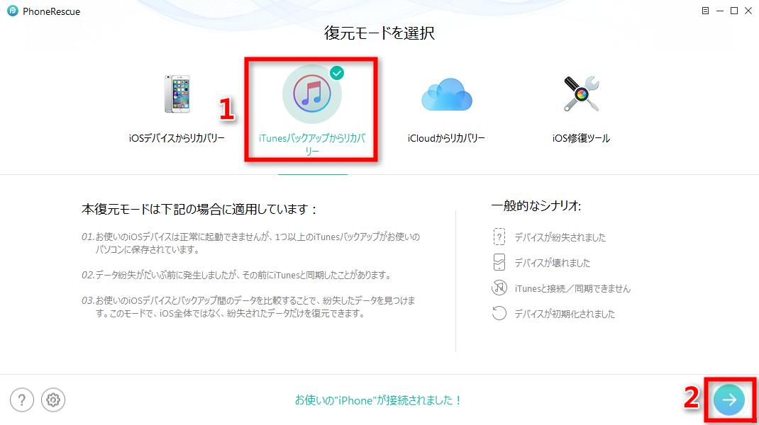 iTunesバックアップからリマインダーを復元する ステップ1