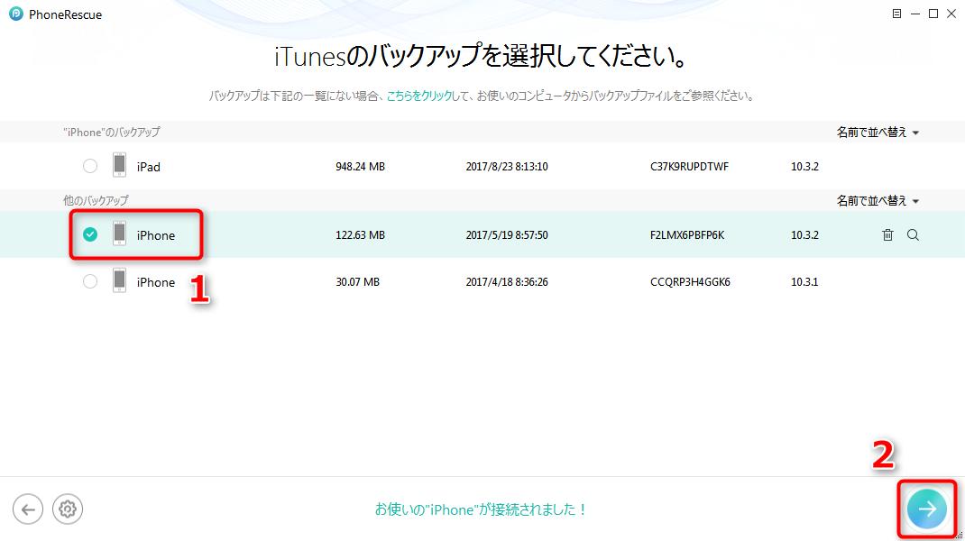 iTunesバックアップからリマインダーを復元する ステップ2