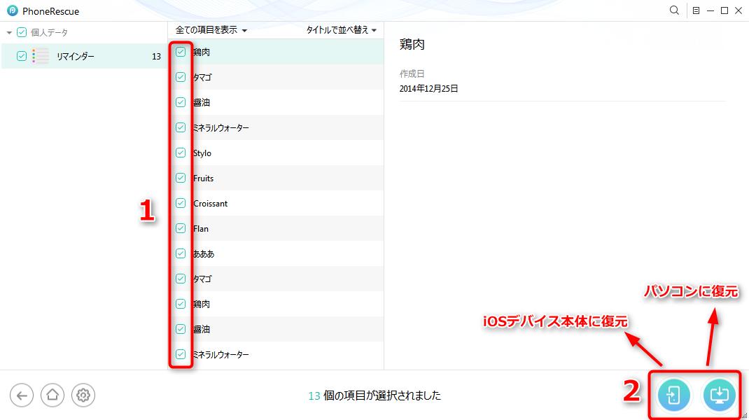 iTunesバックアップからリマインダーを復元する ステップ4