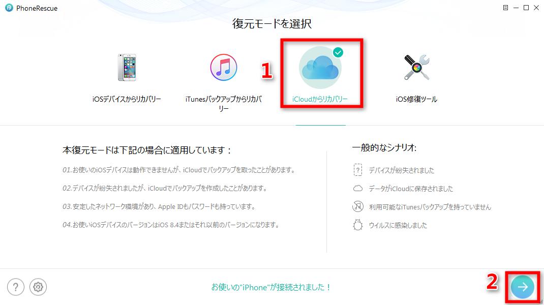 iCloudバックアップからリマインダーを復元する ステップ1