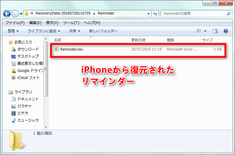 PhoneRescueでiPhoneのリマインダーを復元する