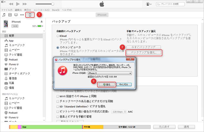 iPhone 6/6sの動画を復元する方法-方法1
