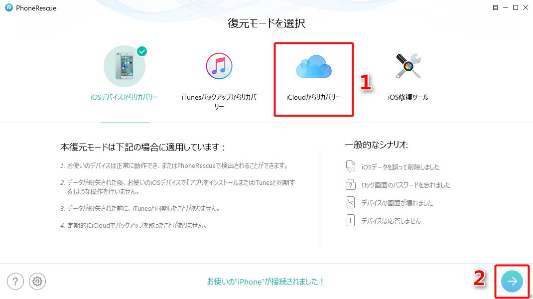 iCloudから動画を復元する方法-ステップ2