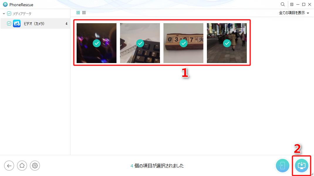 iCloudから動画を復元する方法-ステップ6
