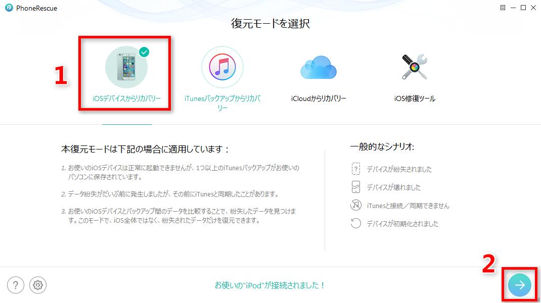 iPad/iPodから動画を復元する方法