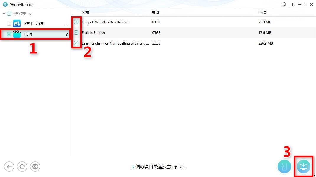 iPadから削除されたビデオを復元する方法