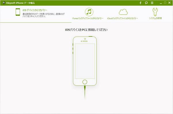 iSkysoft Toolbox- iPhoneデータ復元