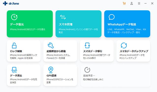Dr.Fone - iOS Suite