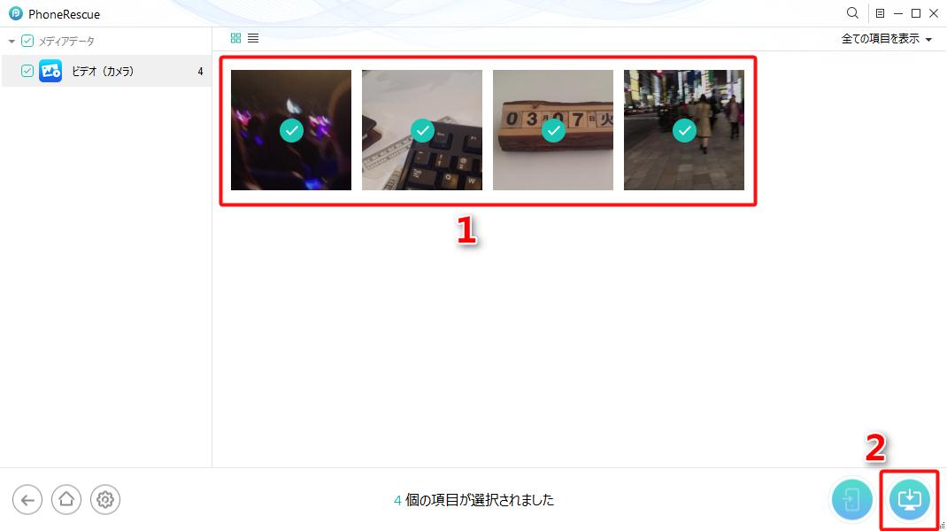 iPhoneから動画を復元する方法-ステップ3