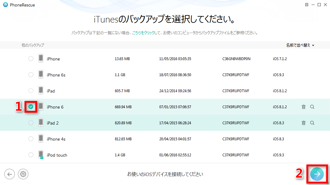iTunesバックアップからiPhoneから削除したビデオを復元する ステップ1