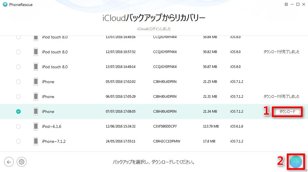 iCloudバックアップからiPhoneの削除したビデオを復元する ステップ3