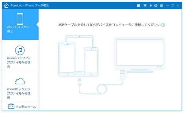 FoneLab iPhone データ復元