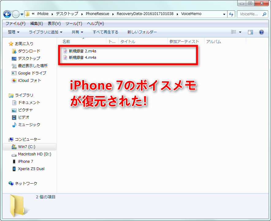 PhoneRescue - iOSデータ復元でiPhone 7のボイスメモを復元する
