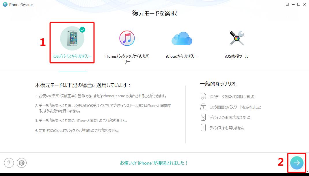 バックアップなしでiPhoneの写真・画像を復元するStep 1