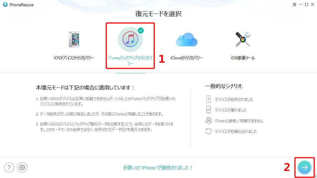 iTunesバックアップから消えた写真・画像を復元するStep 1