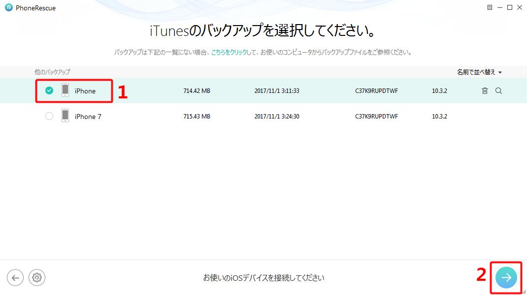 iTunesバックアップから消えた写真・画像を復元するStep 2