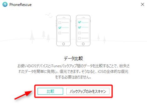 iTunesバックアップから消えた写真・画像を復元するStep 3