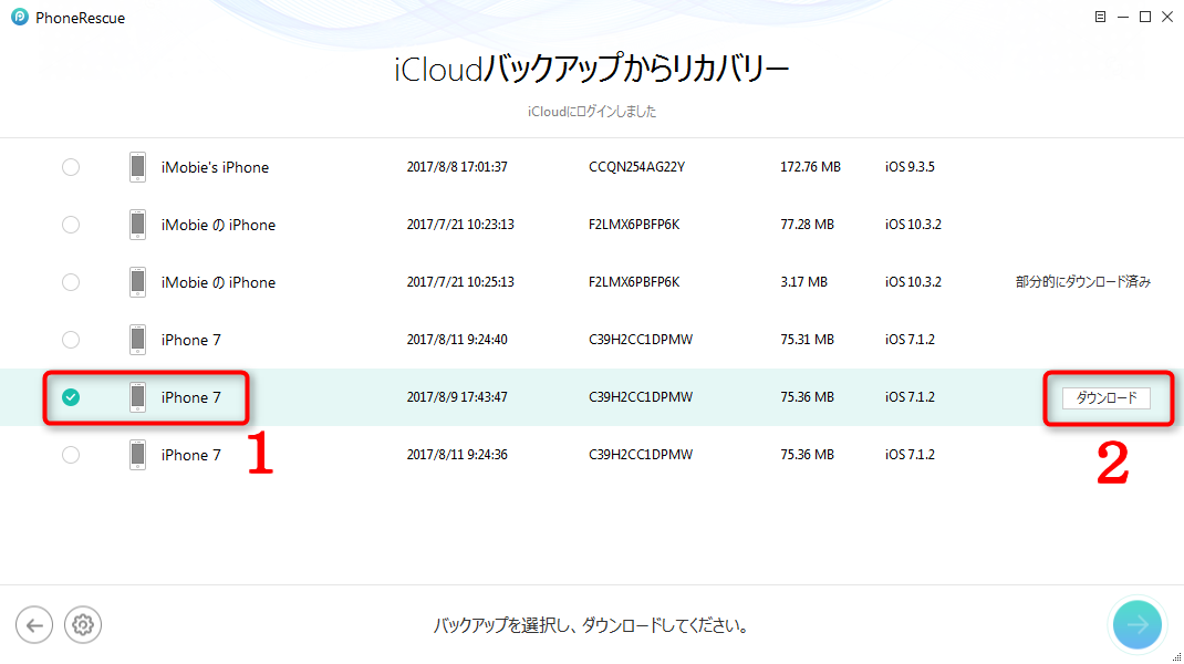 iCloudからiPhoneの写真・画像を復元する 3