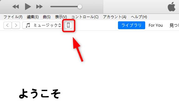 iTunesで暗号化されたバックアップのデータを復元する
