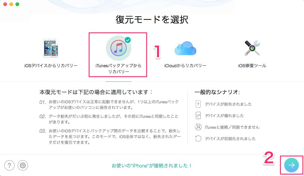 iTunesからiPhone 7上の暗号化されたデータを復元する – ステップ1