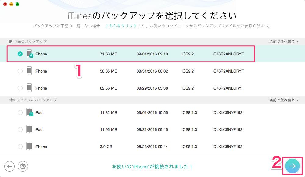 iTunesからiPhone 7上の暗号化されたデータを復元する – ステップ2