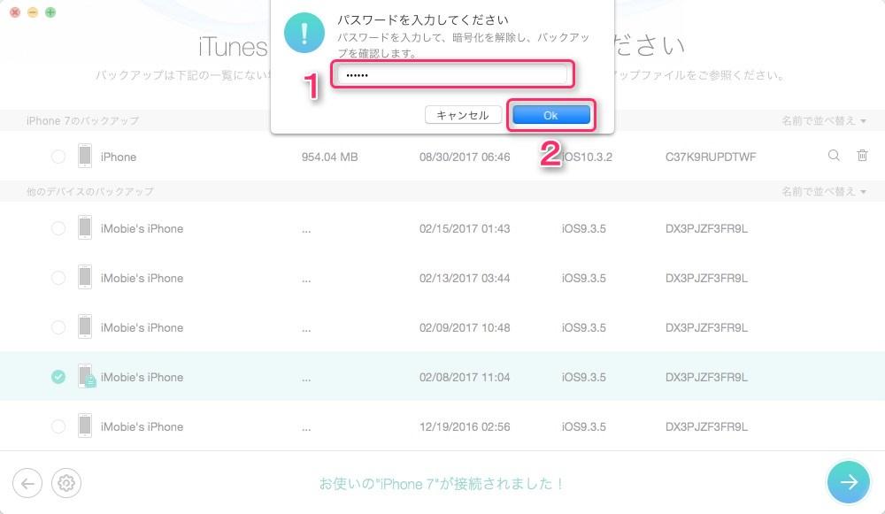iTunesからiPhone 7上の暗号化されたデータを復元する – ステップ3