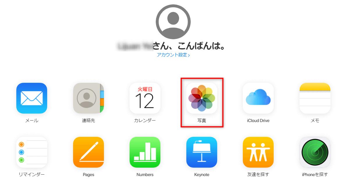 iCloudから削除した写真を復元
