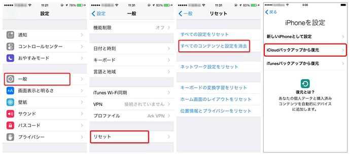 iCloudでバックアップからiPhoneを復元する方法
