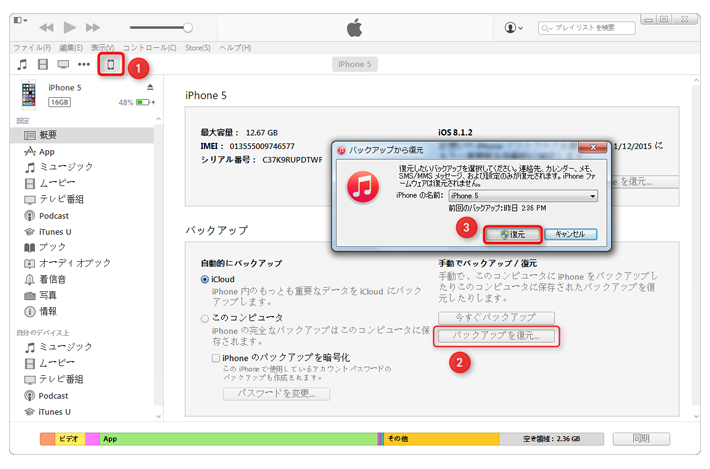 iTunesでバックアップからiPhoneを復元する方法