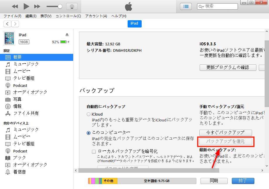 iTunesでiPadのデータを復元する