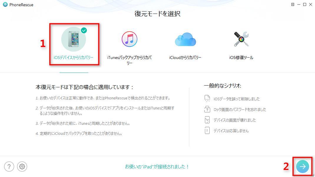 PhoneRescueでiPadのデータを復元する ステップ1
