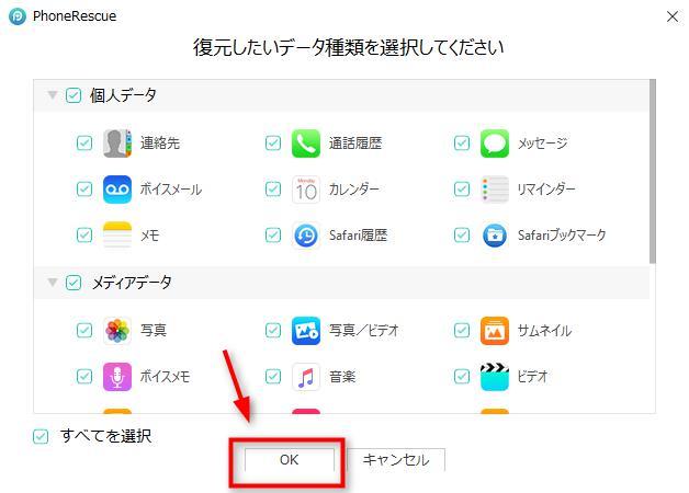 PhoneRescueでiPadのデータを復元する ステップ2