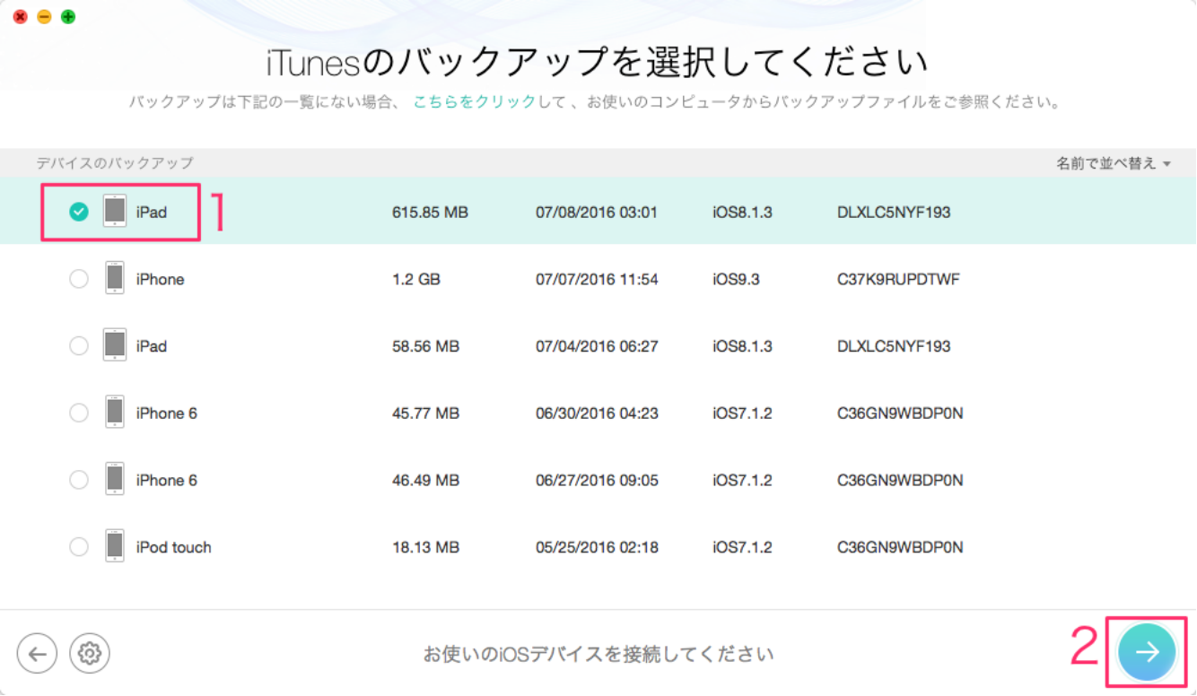 iTunesバックアップからiPadを復元する方法