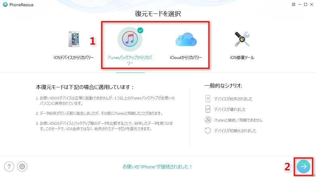 PhoneRescueでバックアップからiPhone 5を復元する - ステップ1