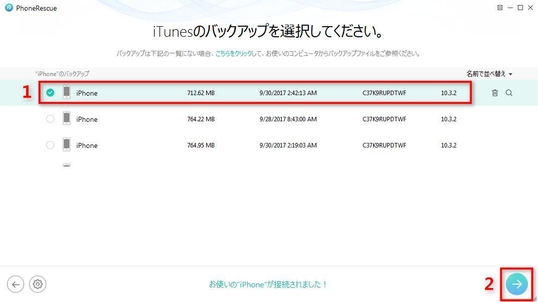 PhoneRescue for iOSでバックアップからiPhoneを復元する