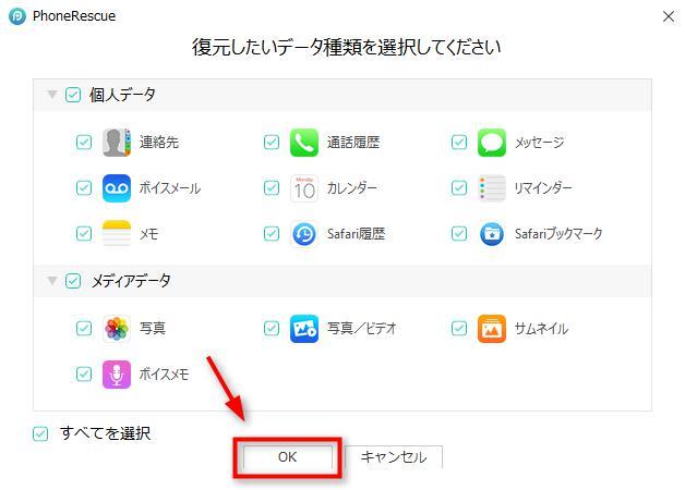 PhoneRescueでバックアップからiPhone 5を復元する - ステップ3