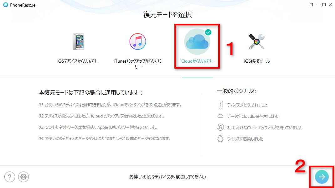 iCloudのバックアップからiPhone 5を復元する方法 - ステップ1