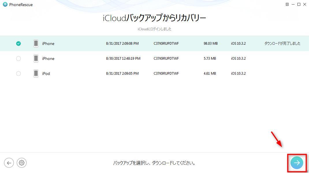 iCloudのバックアップからiPhone 5を復元する方法 - ステップ5