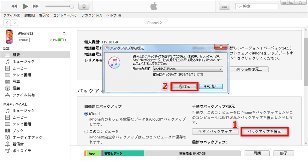 iTunesでiPhone 12をバックアップから復元